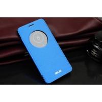 Встраиваемый чехол флип с фирменным круглым окном вызова для ASUS Zenfone 2 Laser 5 ZE500KL Голубой