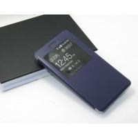 Чехол горизонтальная книжка подставка на пластиковой основе с окном вызова для Highscreen Power Five Синий