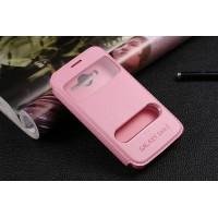 Чехол флип подставка (глянцевая кожа) с окном вызова и свайпом для Samsung Galaxy Core 2 Розовый
