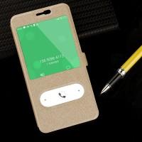 Текстурный чехол флип подставка на пластиковой основе с окном вызова и свайпом для Meizu M2 Note Бежевый