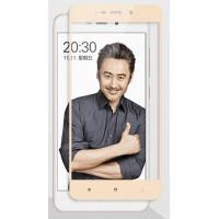 Полноэкранное ультратонкое износоустойчивое сколостойкое олеофобное защитное стекло-пленка для Xiaomi RedMi 4A  Бежевый