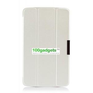 Чехол флип подставка сегментарный для LG G Pad 8.3