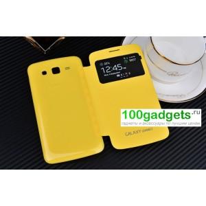 Встраиваемый чехол смарт флип с окном вызова серия Classics для Samsung Galaxy Grand 2 Duos Желтый