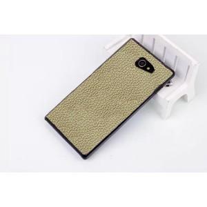 Пластиковый матовый чехол с кожаным покрытием для Sony Xperia M2 dual Бежевый